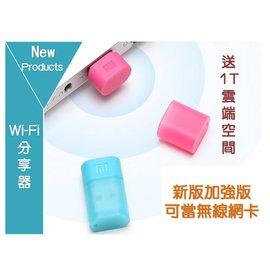 小米隨身wifi、1T 空間、小米WIFI分享器、AP移動路由器 USB、 分享器