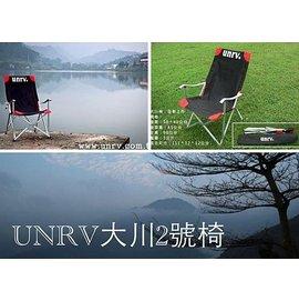 ~~蘋果戶外~~UNRV 鋁合金 大川二號椅 2號椅 大川椅 折疊椅休閒椅高背椅 附收納袋