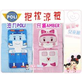 麗嬰兒童玩具館~ROBOCAR POLI 波力-救援小英雄-多功能抱枕涼被(POLI波力/AMBER安寶)