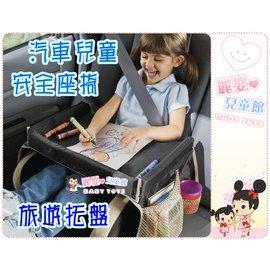 麗嬰兒童玩具館~汽車兒童安全座椅旅遊托盤.嬰兒推車玩具托盤.移動式畫畫板.側邊有收納袋