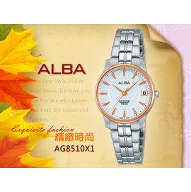 ALBA 亞柏 手錶  AG8510X1女錶 石英錶 不鏽鋼錶帶 銀白色錶盤 品 一年 開
