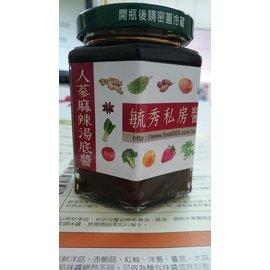 ~毓秀私房醬~人參麻辣湯底^(純素^)250g 罐
