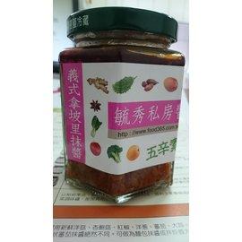 ~毓秀私房醬~義式拿坡里醬^(五辛素^)250g 罐