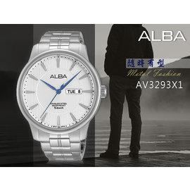 ALBA 雅柏 手錶  精工 AV3293X1 男錶 石英錶 不鏽鋼錶帶 銀白色錶盤