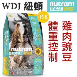 WDJ~紐頓.I18 體重控制犬^(雞肉碗豆^) 2.72KG狗飼料 ~左側全店折價卷可立