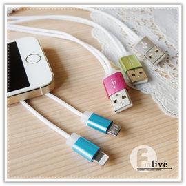 【Q禮品】A2741 金屬感二合一充電線/短線 雙頭 通用電源線/micro USB 線/iphone電源線/ipad/平板 手機充電線