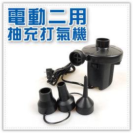 【Q禮品】A2750 電動打氣機/抽充二用打氣機/電動充氣泵/馬達/pump 幫浦/充氣床/氣墊船/打氣筒(不適用汽球)