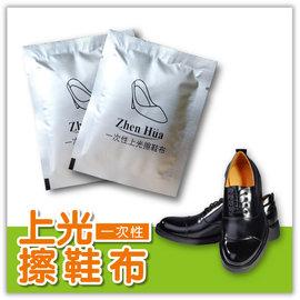 【Q禮品】A2753 一次性上光擦鞋布/擦鞋巾/便攜式擦鞋布/拋棄式擦鞋/鞋材 保養 清潔 上油
