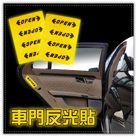 【Q禮品】A2755 OPEN車門反光貼-4入/安全反光貼/車身反光貼/反光貼紙/反光條/反光標誌車貼