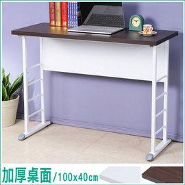 Homelike 查理100x40工作桌~加厚桌面