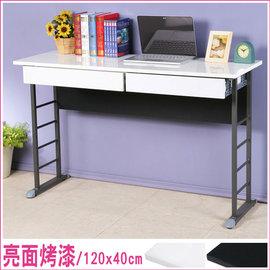 Homelike 查理120x40工作桌~亮面烤漆^(附二抽屜^)