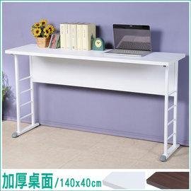 Homelike 查理140x40工作桌~加厚桌面