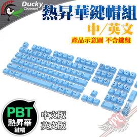PC PARTY   創傑 Ducky PBT熱昇華 鍵帽組 108鍵 可 CHERR