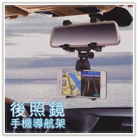 【Q禮品】B2761 後照鏡手機架/車用後視鏡導航架/車用支架/支撐架/GPS/導航/手機支架/手機座/懶人夾