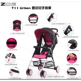 【紫貝殼】『GA18』秒收ZOE URBAN T11 嬰幼兒手推車【3.9公斤/超輕量/單手秒收秒放】【公司貨】贈送原廠雨罩