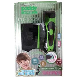 ~昇達國際~~ 家電~台菱牌~TS380充插兩用兒童電動理髮剪~ 耐用鋼刀頭 靜音舒適 附