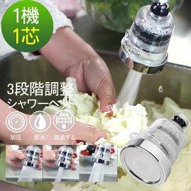 ㊣ ↘57折三段出水、過濾、省水~神膚奇肌~廚房衛浴龍頭變壓濾淨省水器^(1入^)