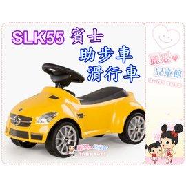 麗嬰兒童玩具館~奔馳授權兒童滑行車-slk55 賓士助步車.防滑輪胎.耐磨性高.安全有保障