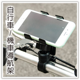 【Q禮品】B2763 自行車雙夾手機架/機車 導航架/車用手機架/支撐架/GPS/手機支架/手機座/懶人夾
