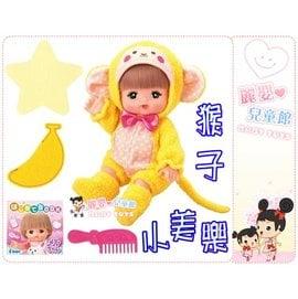 麗嬰兒童玩具館~日本暢銷-小美樂娃娃系列-猴子小美樂.麗嬰國際代理.可以一起洗澡