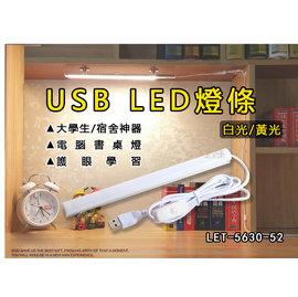 ~開學季~酷斃燈 USB LED燈條 52cm 36燈  附強力磁鐵 宿舍神器 檯燈 露營