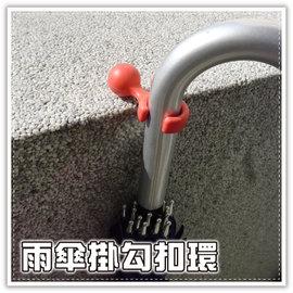 【Q禮品】B2782 雨傘掛勾扣環/雨傘支架/雨傘支撐器/傘架/固定扣環/拐杖扣環/掛鉤