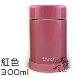 AWANA 高真空 燜燒罐 300ml 紅色 ML~300