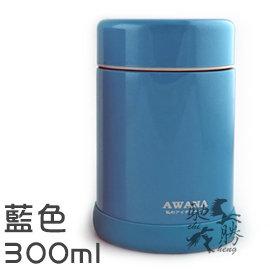 AWANA 高真空 燜燒罐 300ml 藍色 ML~300