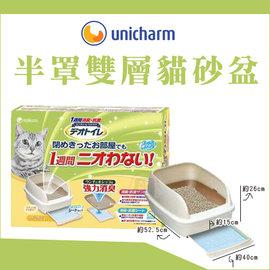 ~大象樂園~unicharm~抗菌防臭半罩雙層貓便盆~ 950 貓砂盆 半罩 木屑