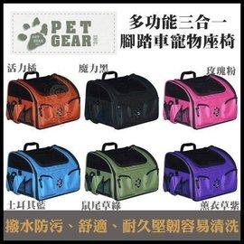 ~GOLD~美國Pet Gear~多 三合一腳踏車寵物座椅~PG~1450 六種顏色