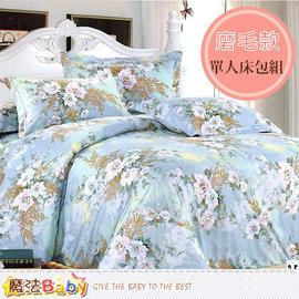 磨毛3.5x6.2尺單人枕套床包組 魔法Baby^~w01040