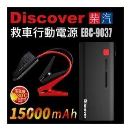飛樂Discover EBC~9037 汽柴油兩用 15000 mAh 救車行動電源
