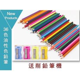36色 油性彩色鉛筆 秘密花園 魔幻森林 奇幻夢境 魔法森林 色鉛筆 彩色筆 著色筆 彩色