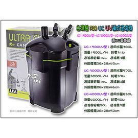 ~魚舖子~ 製RIO~UC桶式過濾器UC~3000UV型^(可串接CO2^) 附6W殺菌燈