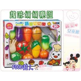 麗嬰兒童玩具館~優質幼教教具-家家酒廚房玩具-風車圖書-FOOD超人-趣味切切樂組(蔬菜/水果)