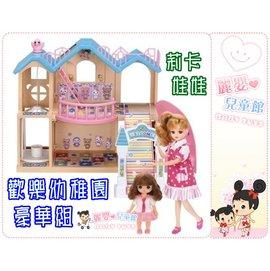 麗嬰兒童玩具館~日本TAKARA TOMY-LICCA莉卡娃娃-歡樂幼稚園超級豪華組.內附莉卡老師和小葵