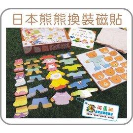河馬班~ 兒童學習教育玩具~ 熊熊換裝磁貼附繪本 收納袋