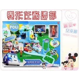 麗嬰兒童玩具館~廣告商品-ROBOCAR POLI 波力-救援小英雄-變形任務總部.場景遊戲組