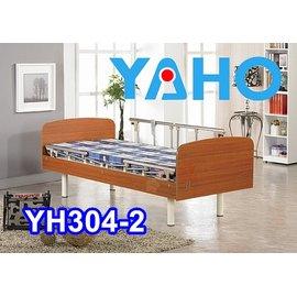 達成醫療 YH304~2 耀宏 溫馨木質雙馬達電動床 居家護理床^(附贈 近 1500贈品