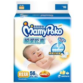 滿意寶寶 MamyPoko 瞬潔乾爽 紙尿褲 尿布 NB56 片 包
