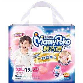 滿意寶寶 MamyPoko 輕巧穿 女褲 XXL19 片 包 1箱4包