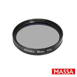MASSA 52mm CPL 環形偏光保護鏡  中