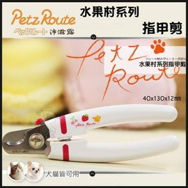 ~GOLD~ 沛滋露~水果村系列~犬貓用指甲剪~611323 重視 且可愛的清潔用品!