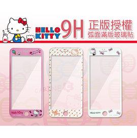 美貼凱蒂系列 9H 滿版 弧面玻璃螢幕貼 Apple iPhone 6 4.7 I6 IP