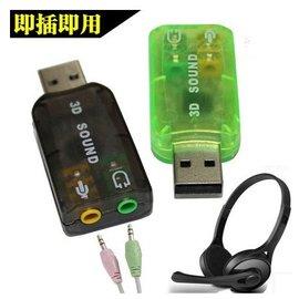 新竹市 [分兩款] 5.1聲道 電腦音效卡  USB 2.0 外接式3D音效卡/聲卡 (隨插即用) [MPM-00002]
