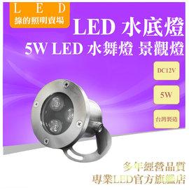 LED 5W水底燈 水池燈 投射燈 投光燈 戶外庭院 公園 池塘 防水 七彩圓形射燈 情境