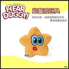 ~GOLD~Hear Doggy~超聲波玩具~海星~58515 超級強韌耐咬布料,專為粗魯