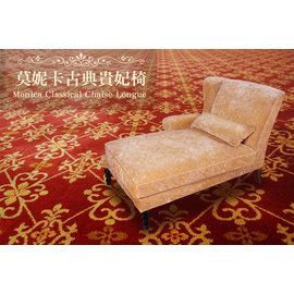 ~居家市集~莫妮卡古典貴妃椅 躺椅 沙發