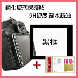 ROWA 相機螢幕 鋼化玻璃保護貼 Sony A7  9H硬度 0.33mm 贈拭鏡布