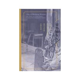 ~大路書屋~  勞作的女人~~20世紀初北京的城市空間和底層女性的日常   書 大陸書